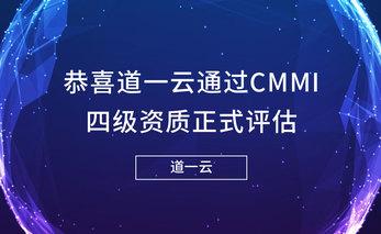 恭喜道一云荣获CMMI四级资质