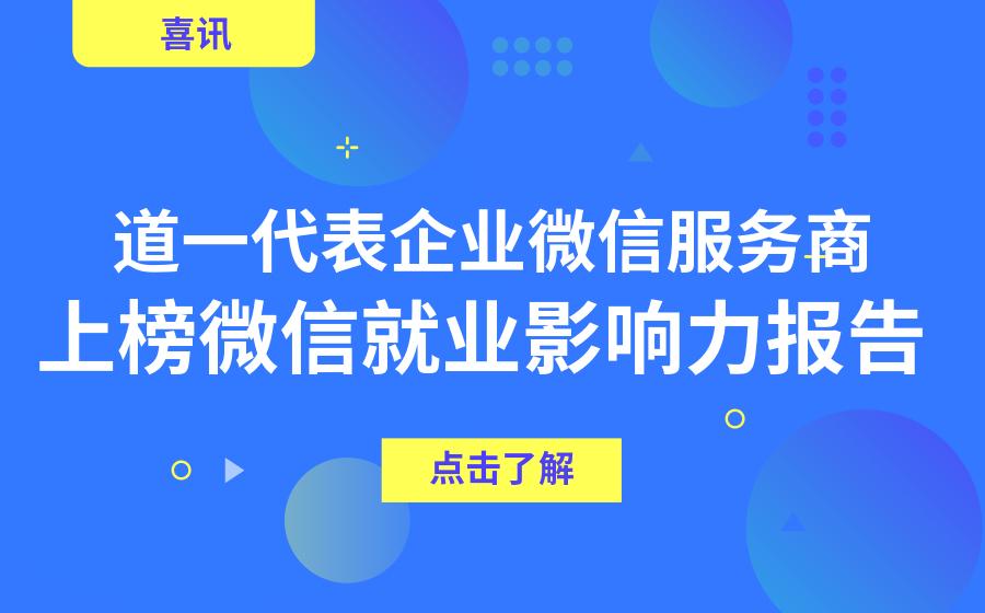 TOG星球电子云荣获微信影响力报告