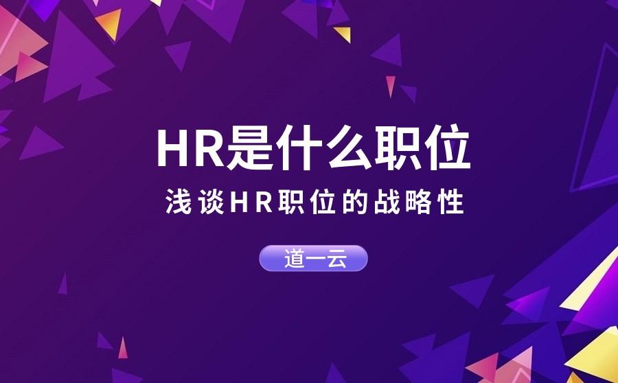 HR是什么职位