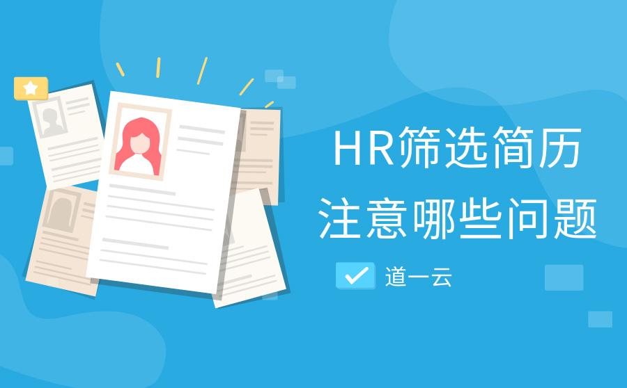 HR筛选简历需要注意什么问题
