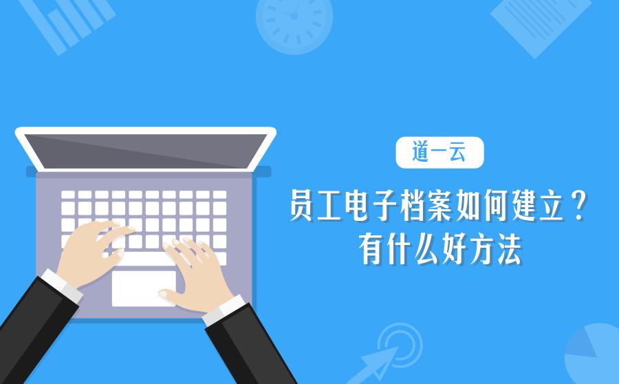 员工电子档案系统