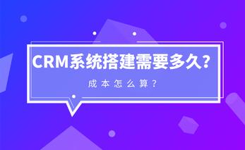 CRM搭建時間