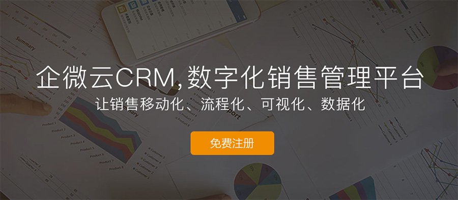 企微云CRM