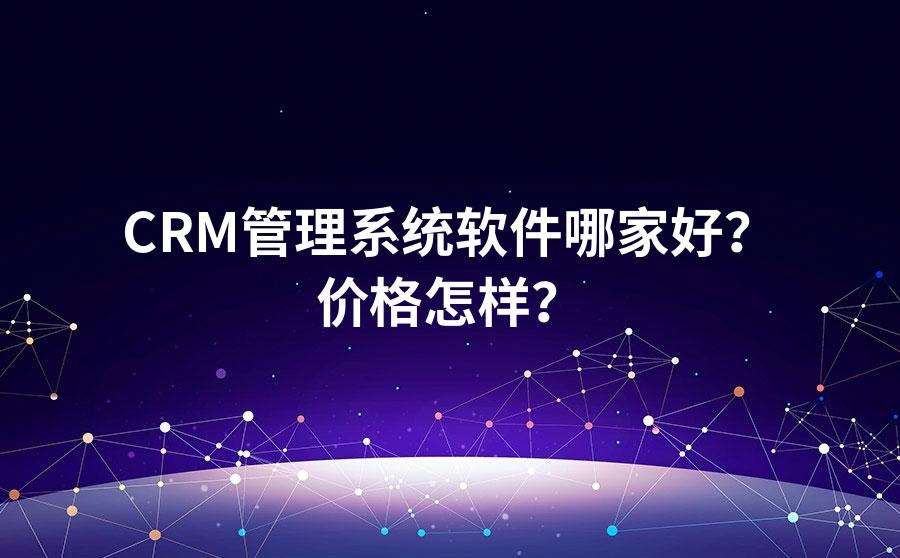 CRM管理系统软件