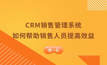 CRM销售管理系统