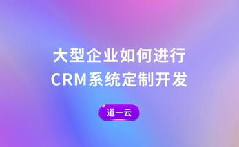 CRM系统定制开发