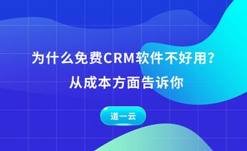 免费CRM软件