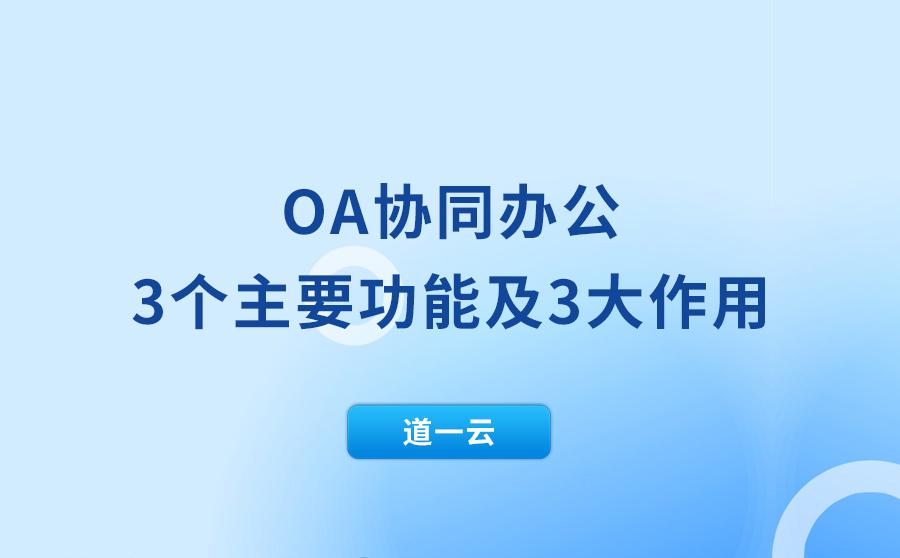 OA协同办公