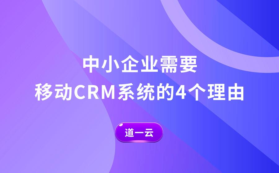 移动CRM系统
