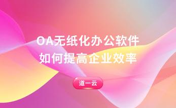 OA无纸化办公软件