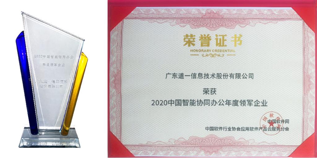 洞见2021,中国企业服务年会